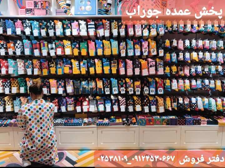 پخش و فروش عمده جوراب های قایقی