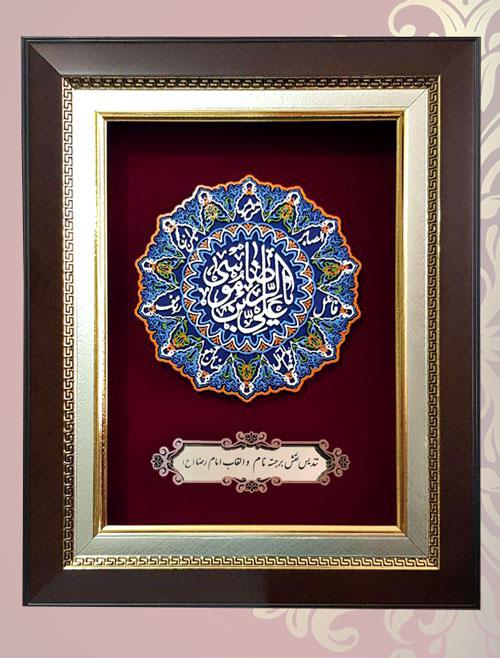 تابلو مذهبی با نام مبارک علی بن موسی الرضا علیه السلام