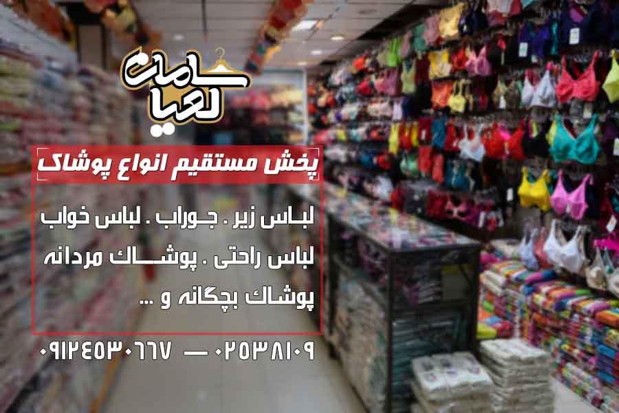 توزیع و فروش عمده لباس زیر های زنانه