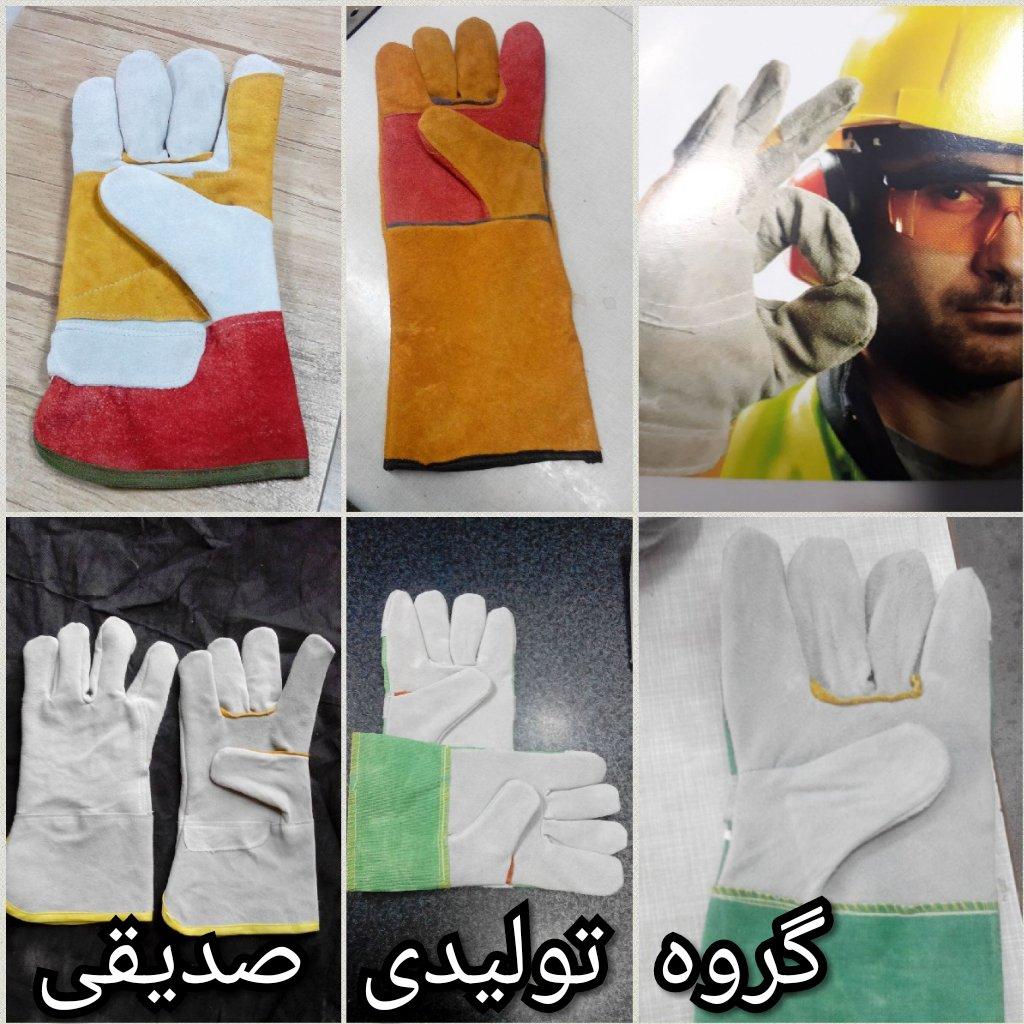 تولید کننده دستکشهای چرمی و پارچه ای انواع سفارشات پذیرفته