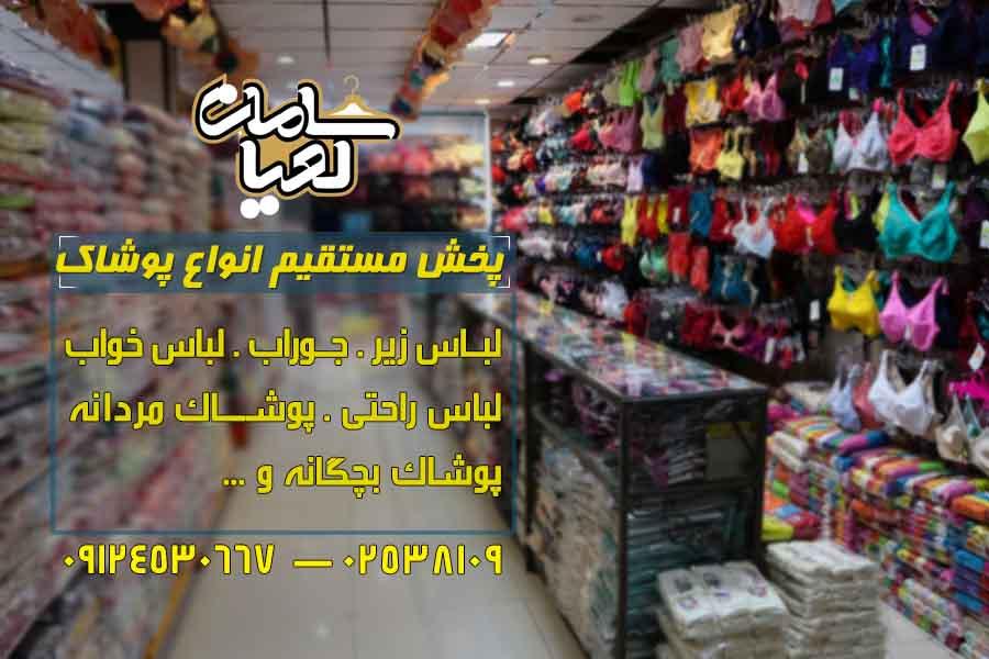 فروش وپخش عمده لباس زیر