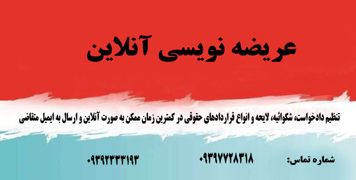 عریضه نویسی و تنظیم لوایح آنلاین