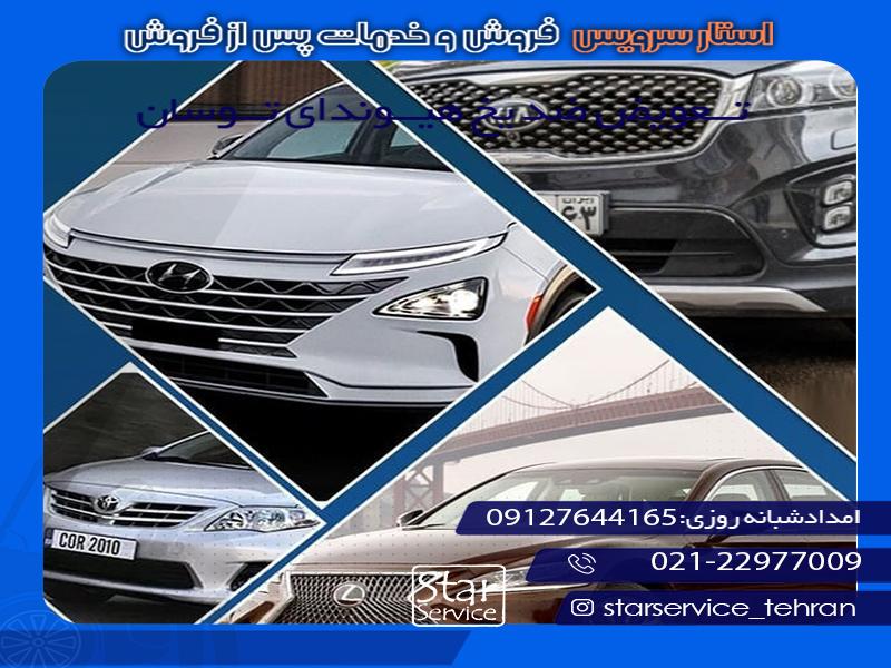 فروش و خدمات پس از فروش خودروهای خارجی استار سرویس