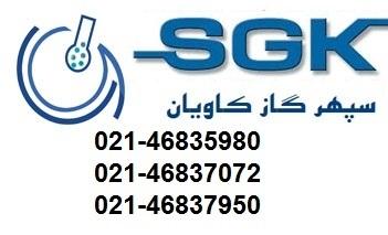 گاز خالص سولفور هگزا فلوراید| شرکت سپهر گاز کاویان| خرید Sf6| سولفور هگزا فلوراید آزمایشگا