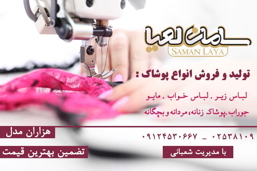 تولید و پخش لباس زیربرند لعیا