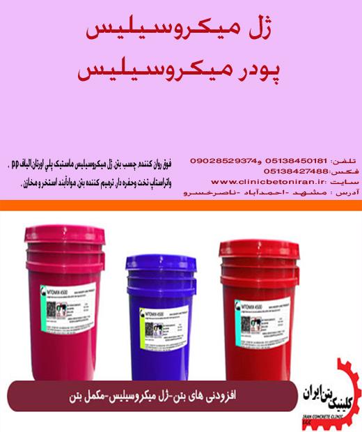 تولید و فروش ژل میکروسیلیس با کیفیت عالی در خراسان رضوی