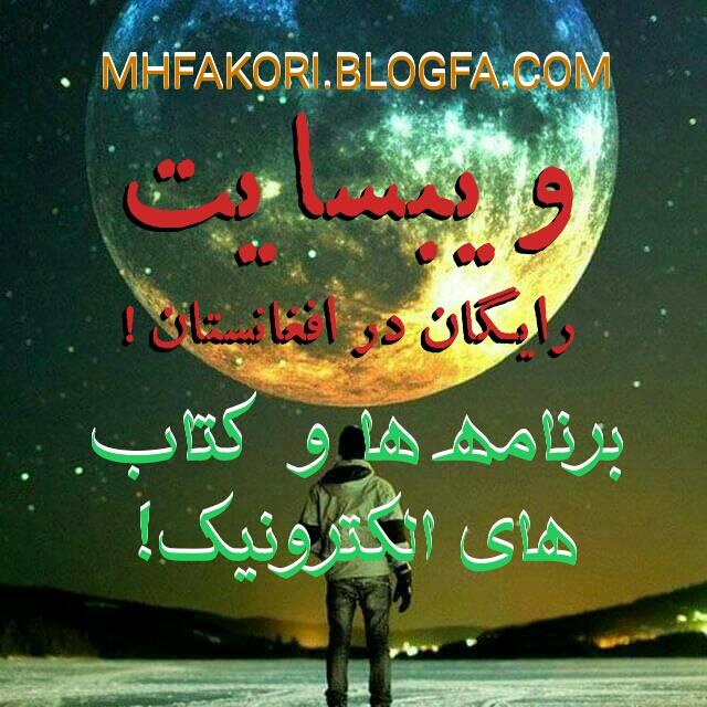 محمدحسین فکوری ویبسایت