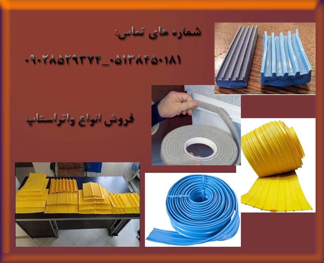 تولید و فروش انواع واتراستاپ در مشهد