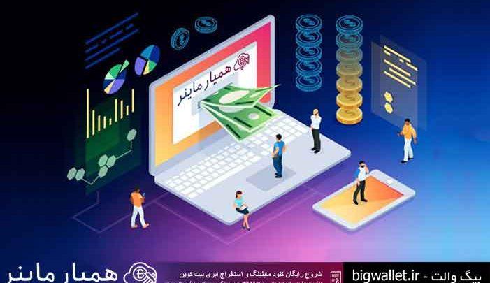استخراج ابری بیت کوین قانونی در ایران