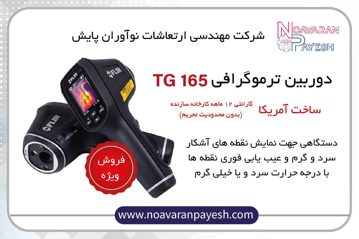 دوربین ترموگرافی Flir Tg165