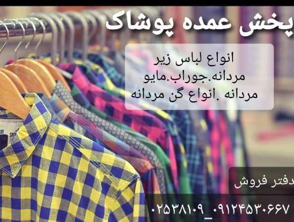 نمایندگی فروش لباس زیر های آتیس