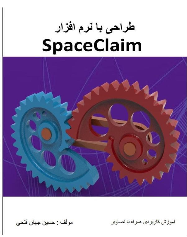 طراحی با نرم افزار Spaceclaim