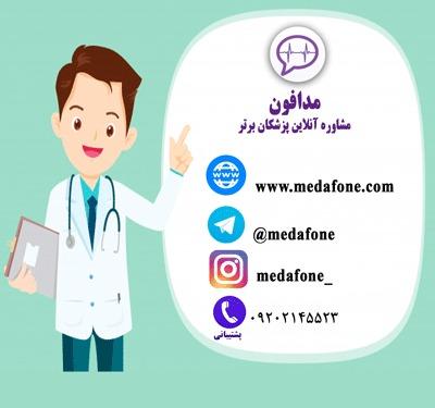 مدافون؛ مشاوره آنلاین پزشکی
