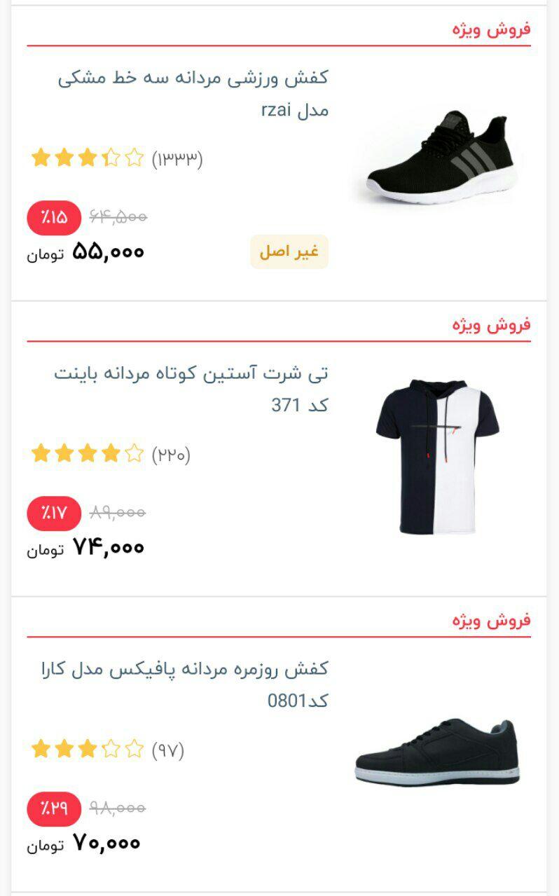 خرید از دیجی کالا