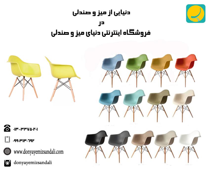 فروشگاه اینترنتی دنیای میز و صندلی