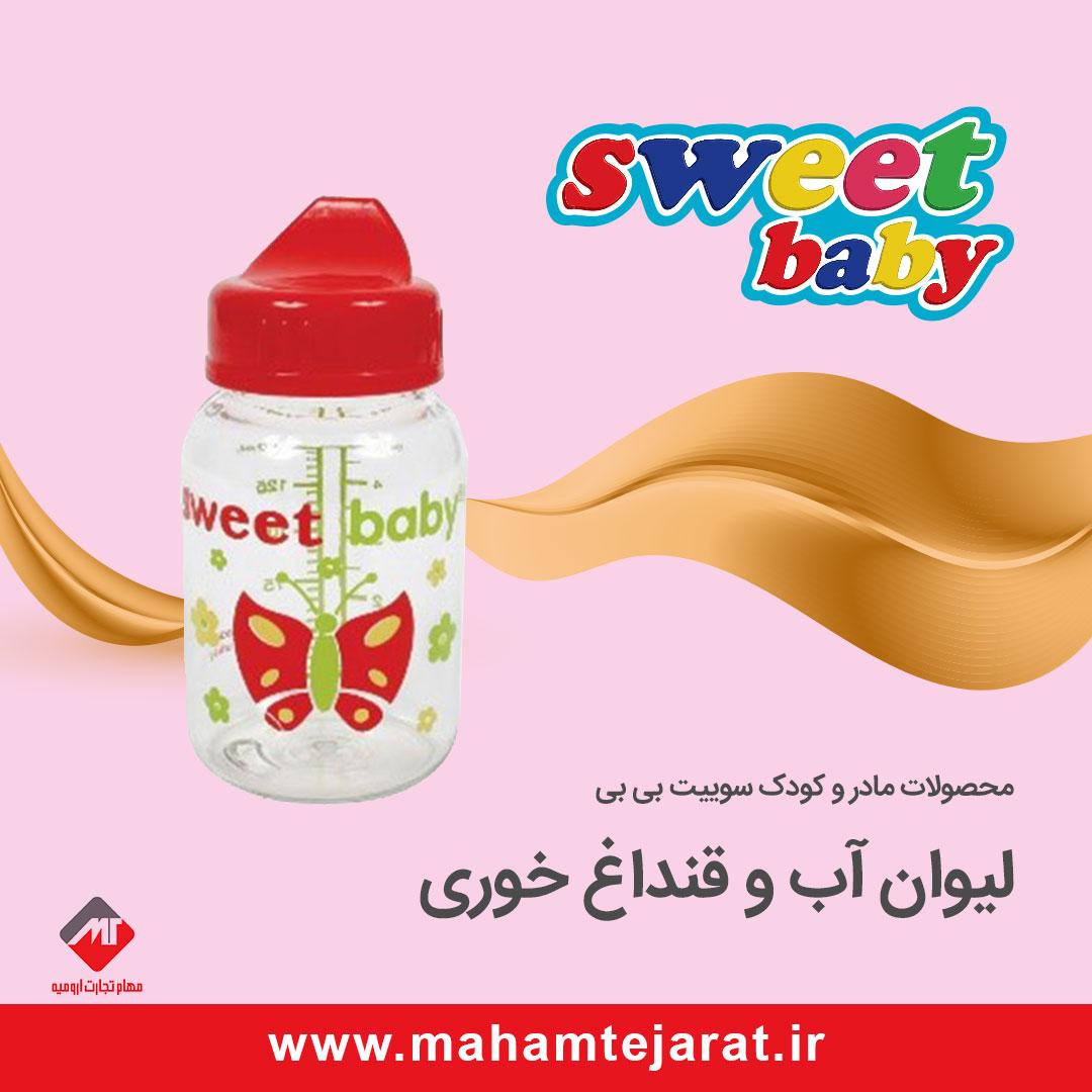 محصولات مادر و کودک سوییت بی بی
