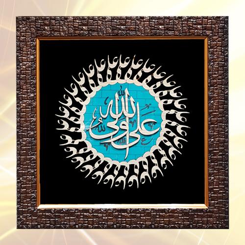 تابلو علی ولی الله ویژه عید سعید غدیر خم