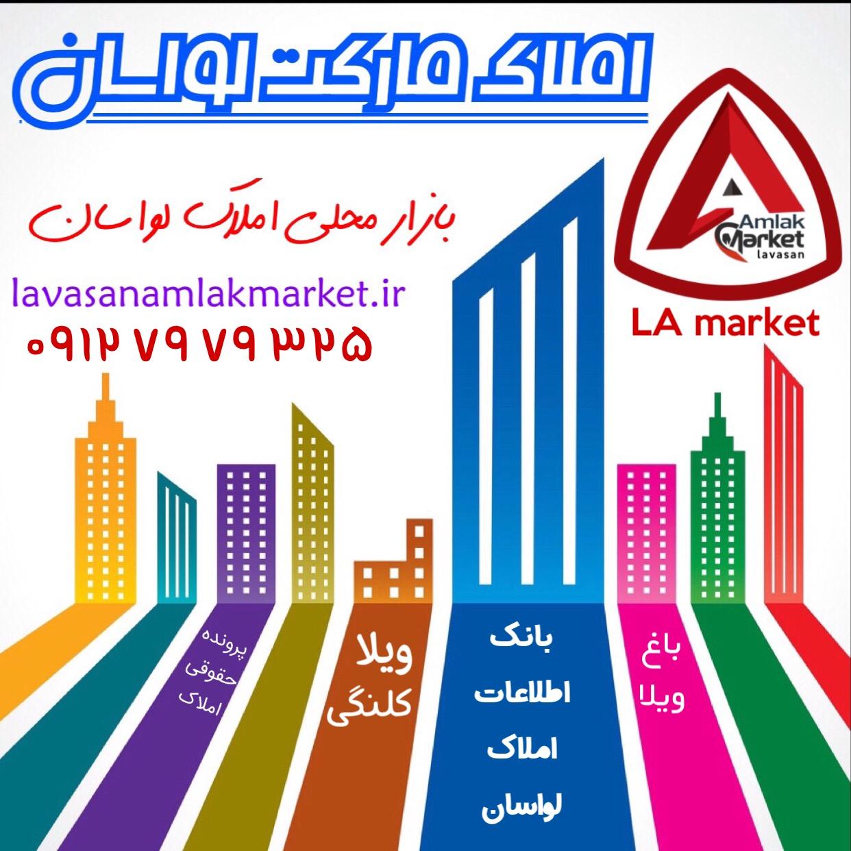 املاک مارکت لواسان بانک اطلاعات خریدوفروش املاک لواسان