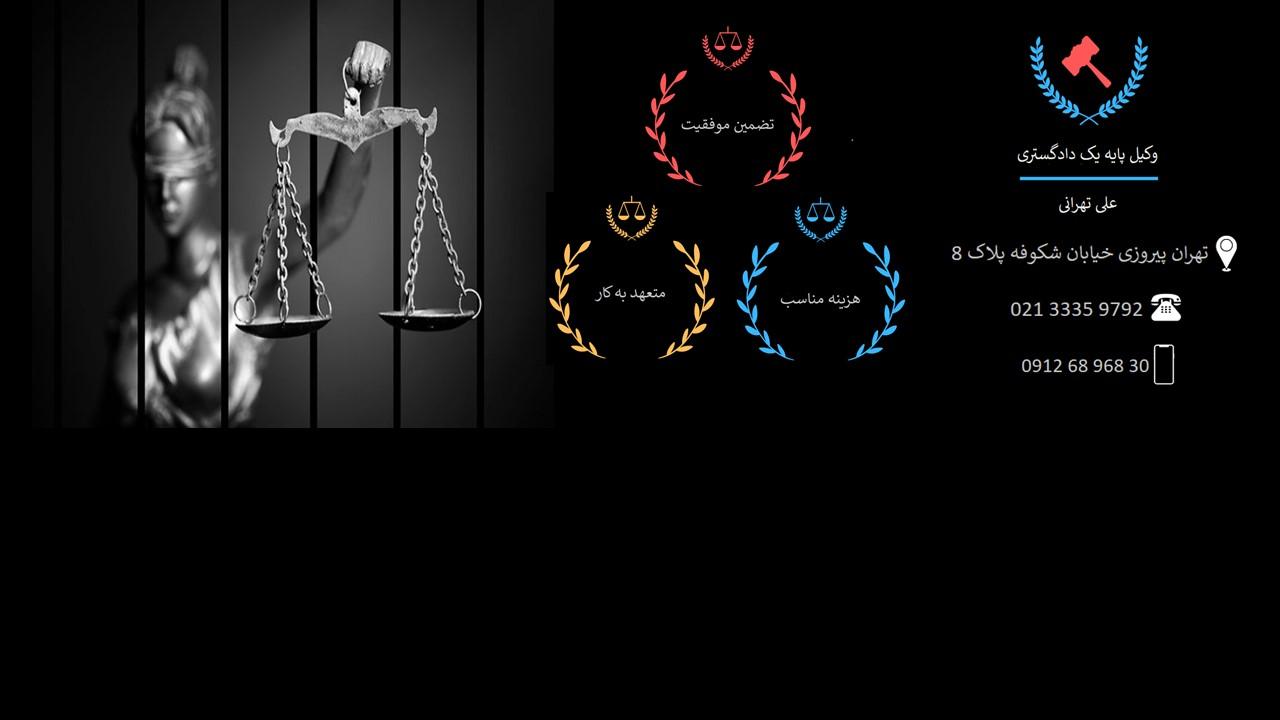 وکالت / مشاوره حقوقی / تنظیم اوراق قضایی