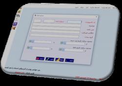 نرم افزار بایگانی مدارک