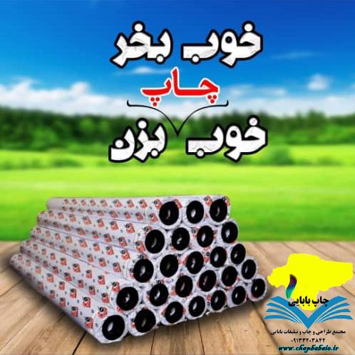 بنر خام ایرانی