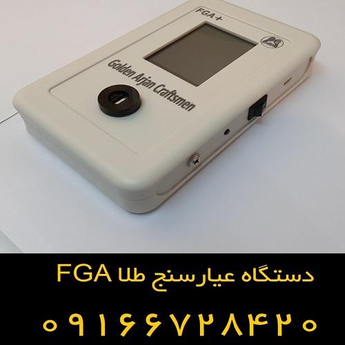 سیستم عیار سنج طلا Fga همراه و همکار عالی برای سنجش عیار طلا