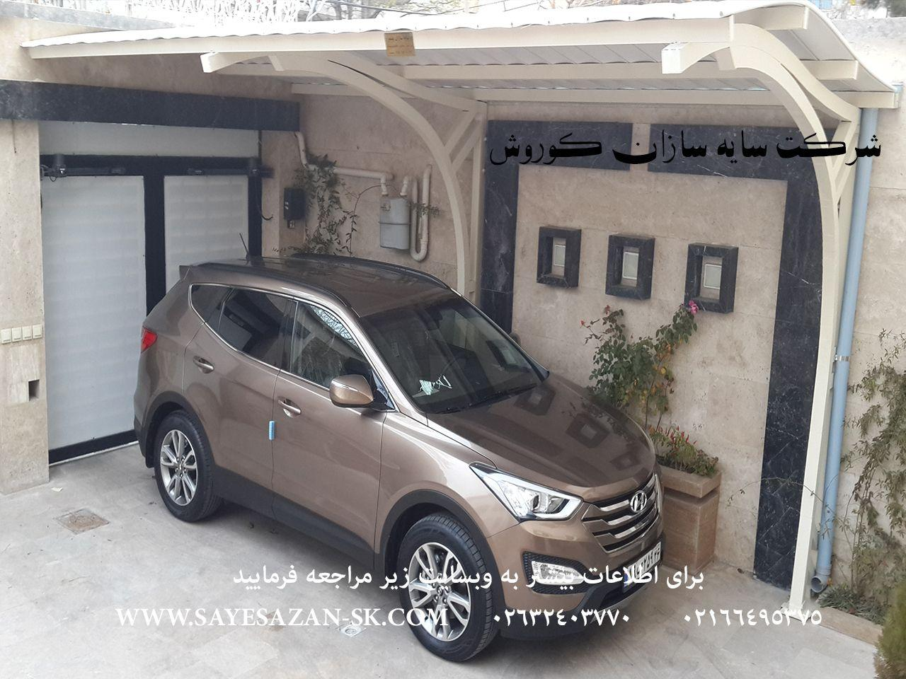 اجرا ، ساخت و تولید سایبان پارکینگ ماشین خودرو اتومبیل اداری و حیاط در تهران کرج مشهد