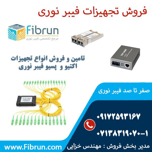 فروش انواع تجهیزات فیبر نوری