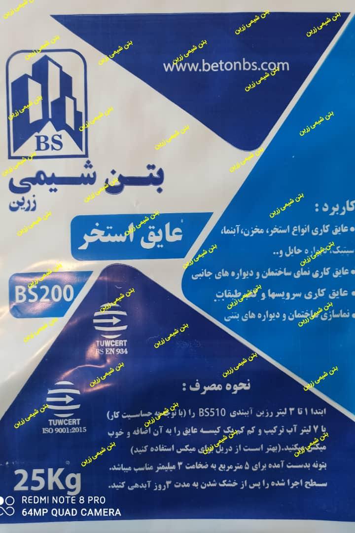 عایق استخر مشهد