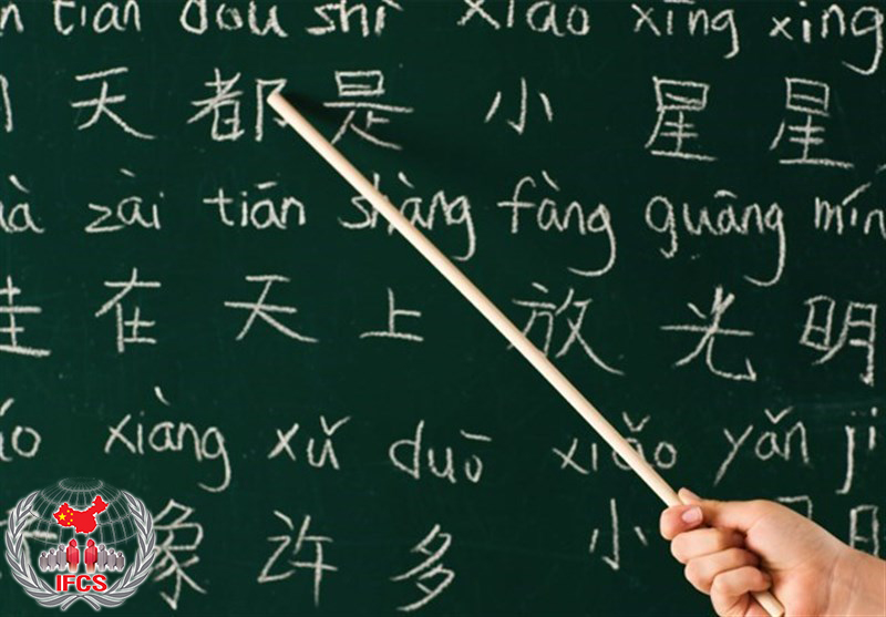 اموزش زبان چینی