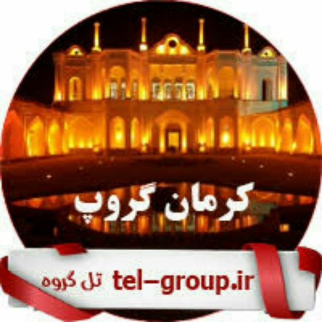 گروه تلگرامی کرمان گروپkerman Group