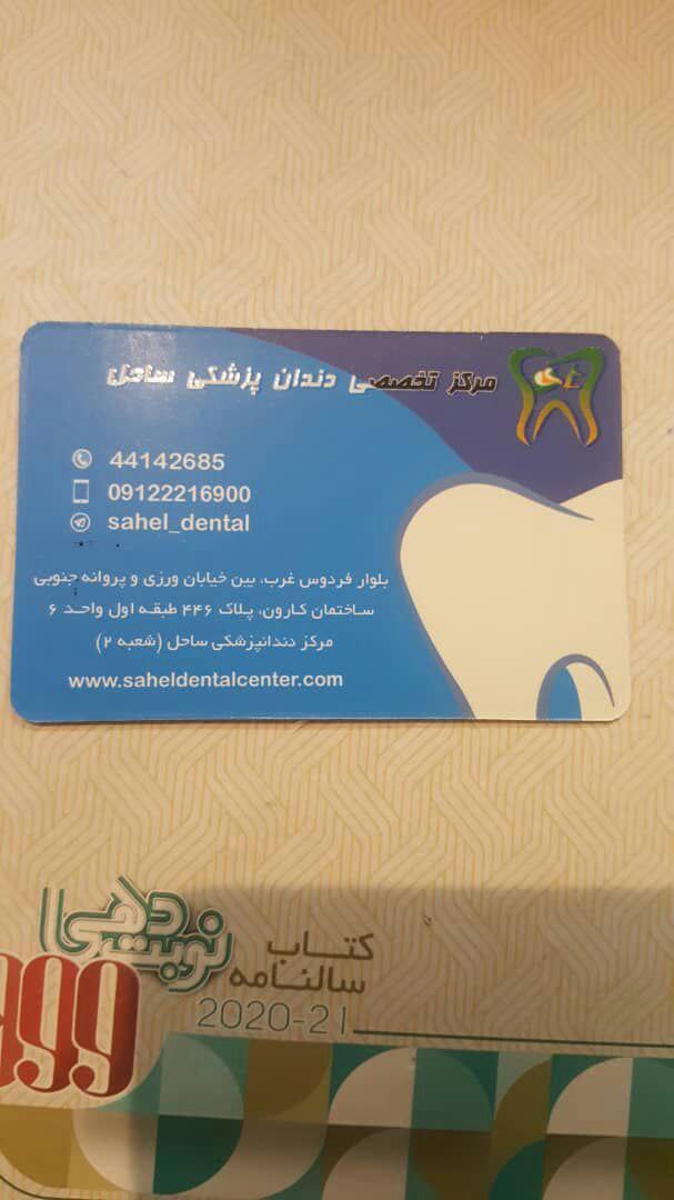 مراکز تخصصی دندانپزشکی ساحل ۱و۲