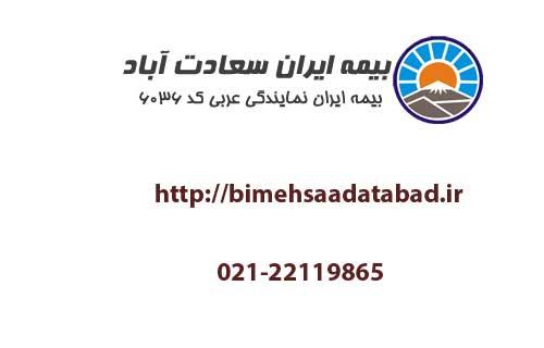 نمایندگی بیمه ایران در سعادت آباد
