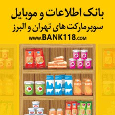سوپر مارکت تهران و البرز