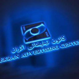 کانون تبلیغاتی اکران   ساخت تیزر   آگهی تلویزیونی   بیلبورد   صدا سیما
