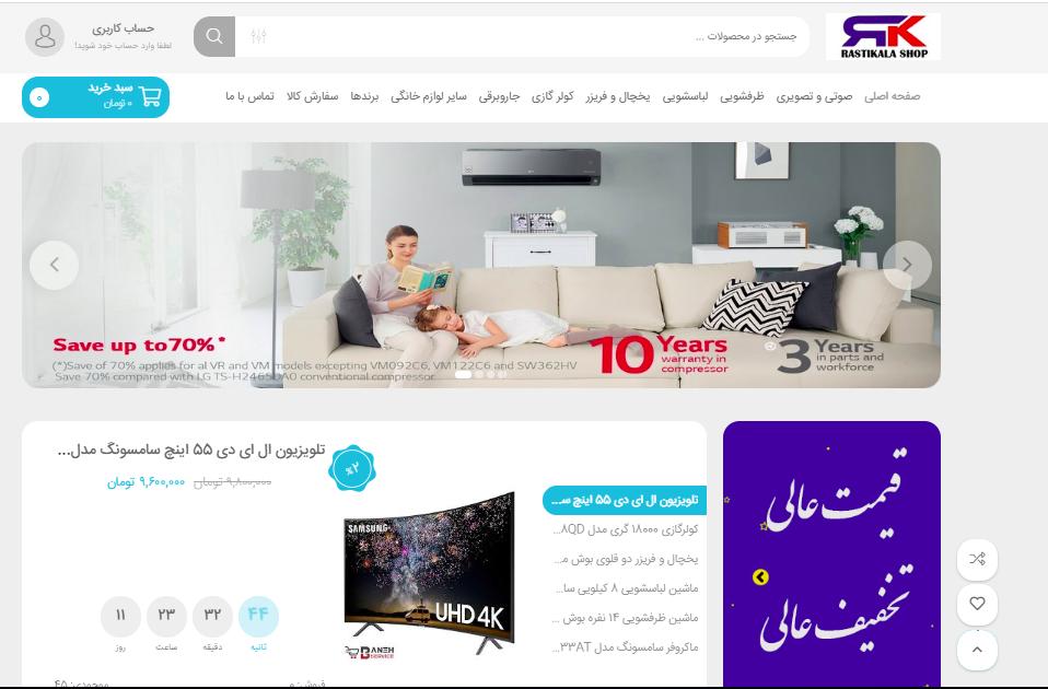 طراحی سایت قیمت از یک میلیون