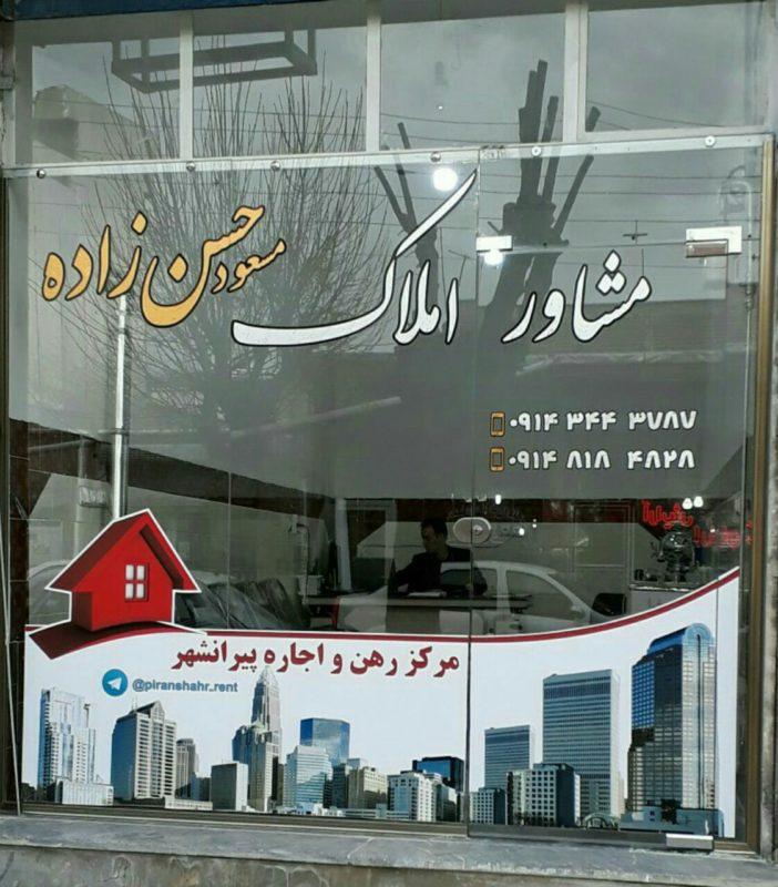مرکز رهن و اجاره پیرانشهر
