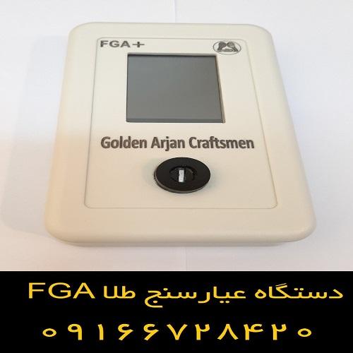 دقت و حساسیت بالای دستگاه عیار سنج طلا Fga