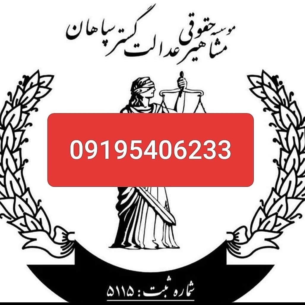 سند/فیش حقوقی/جوازکسب/ضامن و ضمانت دادگاه/مشاوره حقوقی...09195406233