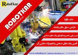 استخدام مهندس در ربات کار