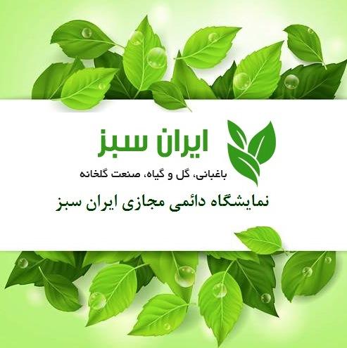 نمایشگاه مجازی ایران سبز