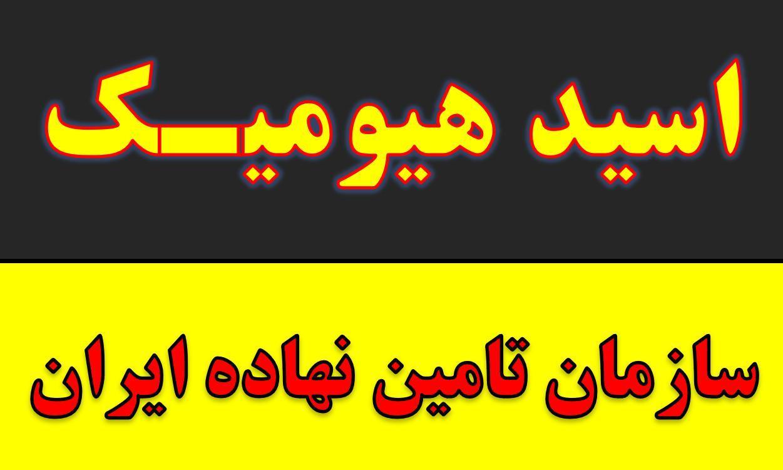 خرید و فروش اسید هیومیک خارجی و ایرانی مایع پودر گرانول در فردوس