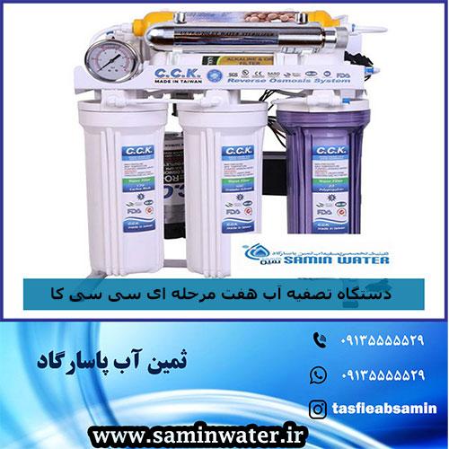 فروش دستگاه تصفیه آب و ملزومات نقد و اقساط