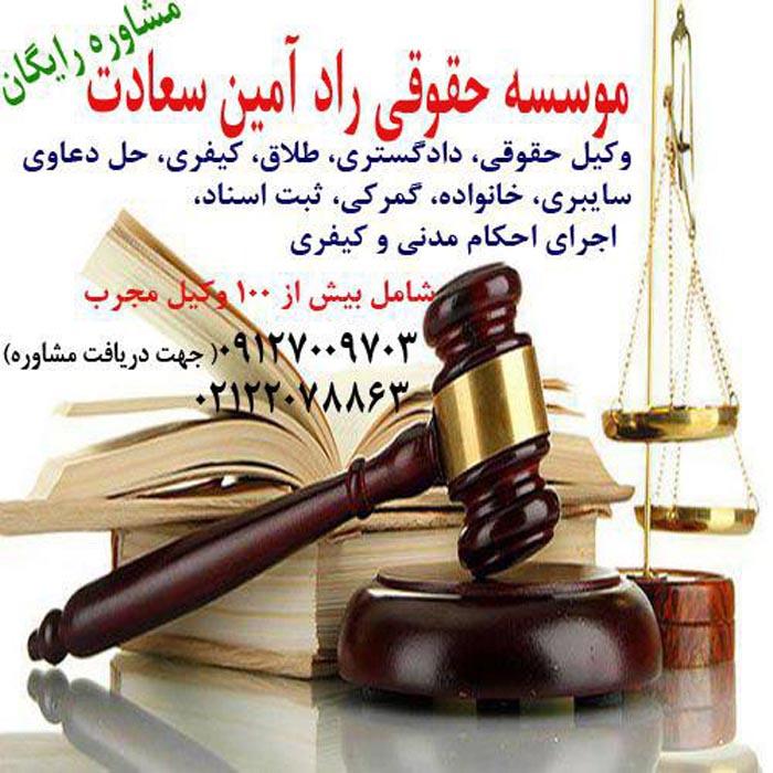 وکیل پایه یک دادگستری موسسه حقوقی , وکیل ثبت شرکت , برند تهران