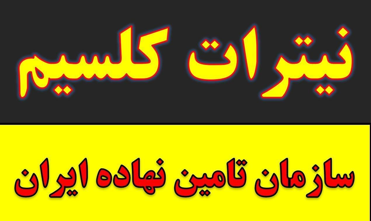 پایین ترین قیمت نیترات کلسیم در رفسنجان.کود پسته