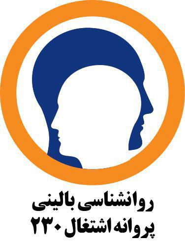دفتر روان شناسی بالینی محمد غفاری خان