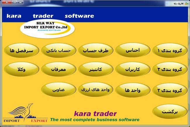 نرم افزار مدیریت شرکت های بازرگانی خارجی
