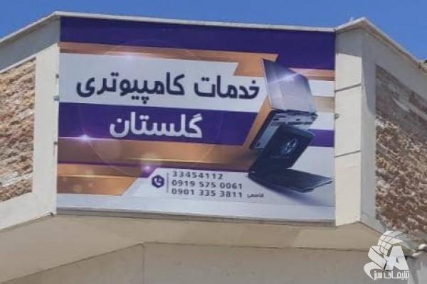 خدمات گامپیوتری گلستان سمنان