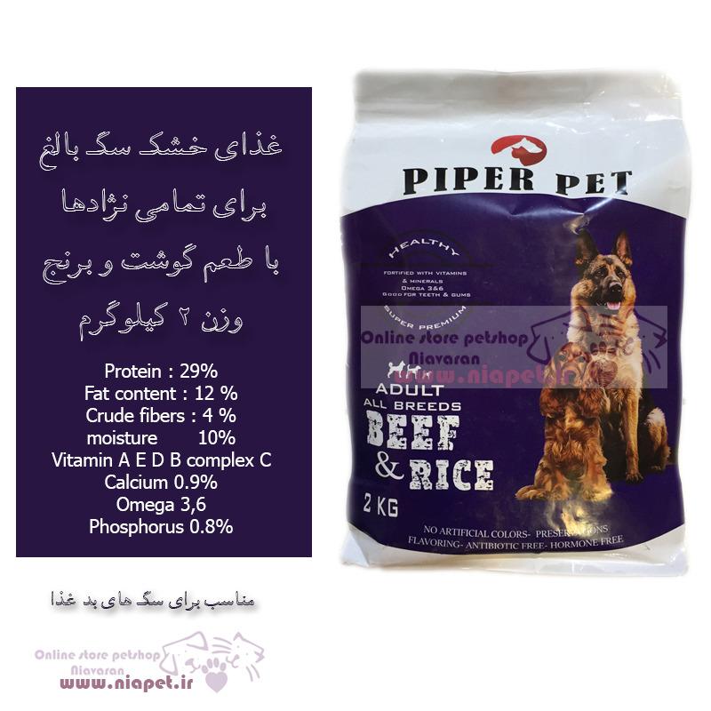 قیمت غذای خشک سگ