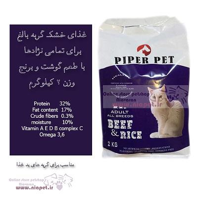 غذای خشک گربه ساخت ایران